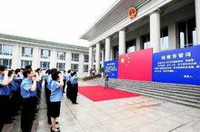 中华人民共和国最高人民检察院 国家机构 第31张
