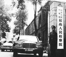 中华人民共和国最高人民检察院 国家机构 第21张