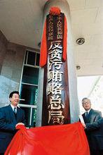 中华人民共和国最高人民检察院 国家机构 第26张