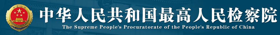 中华人民共和国最高人民检察院 国家机构 第1张