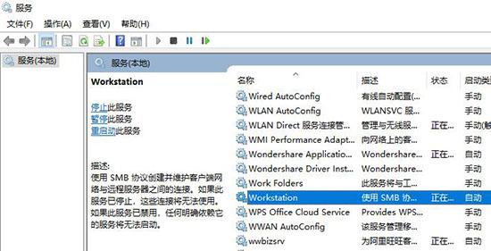 windows10专业版无法访问打印机 电脑基础 第2张