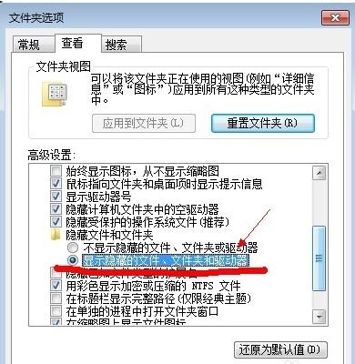 windows怎么打开隐藏文件 电脑基础 第2张