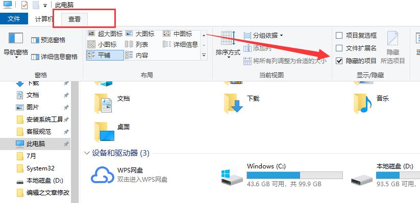 windows怎么打开隐藏文件 电脑基础 第3张