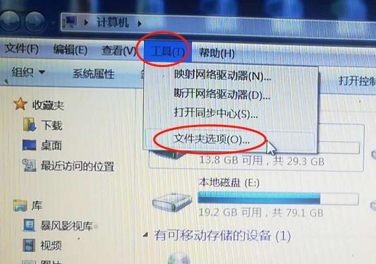 windows怎么打开隐藏文件 电脑基础 第1张