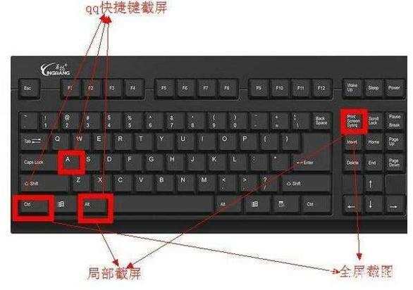 电脑截屏的快捷键是什么?如何截图呢? 电脑基础 第1张