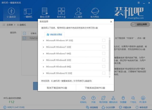 0xc000007b蓝屏解决方法 电脑系统 第8张