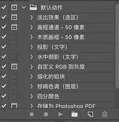 ps动作怎么安装?ps动作安装方法详细教程 Photoshop 第2张