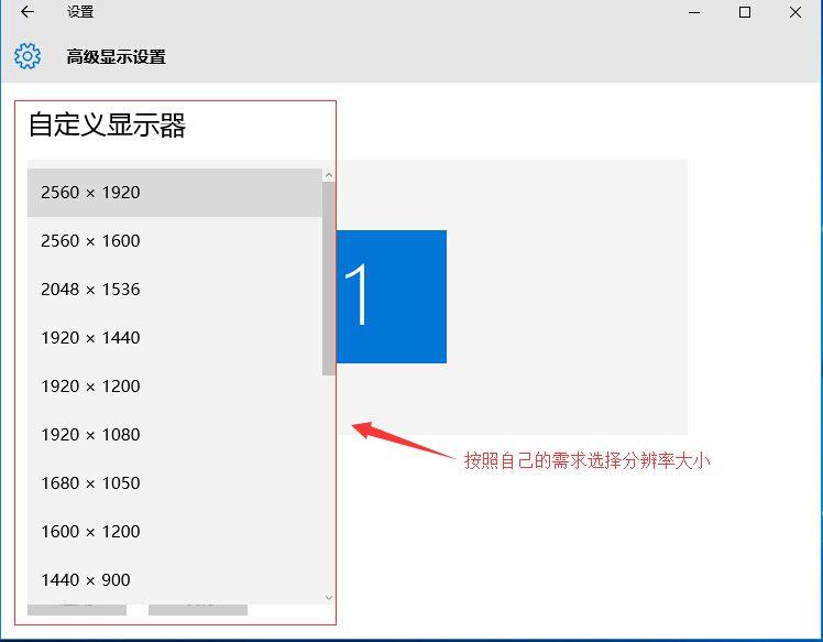 Win10正式版如何更改屏幕分辨率 电脑系统 第4张