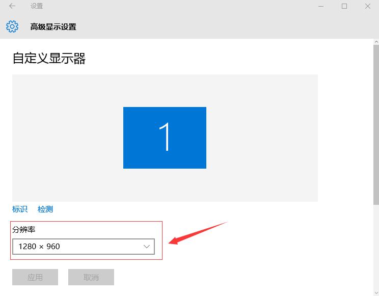 Win10正式版如何更改屏幕分辨率 电脑系统 第3张