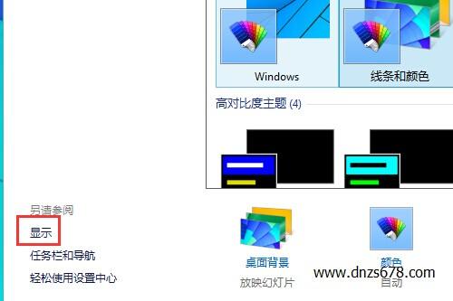 Win10屏幕亮度怎么调 电脑系统 第2张