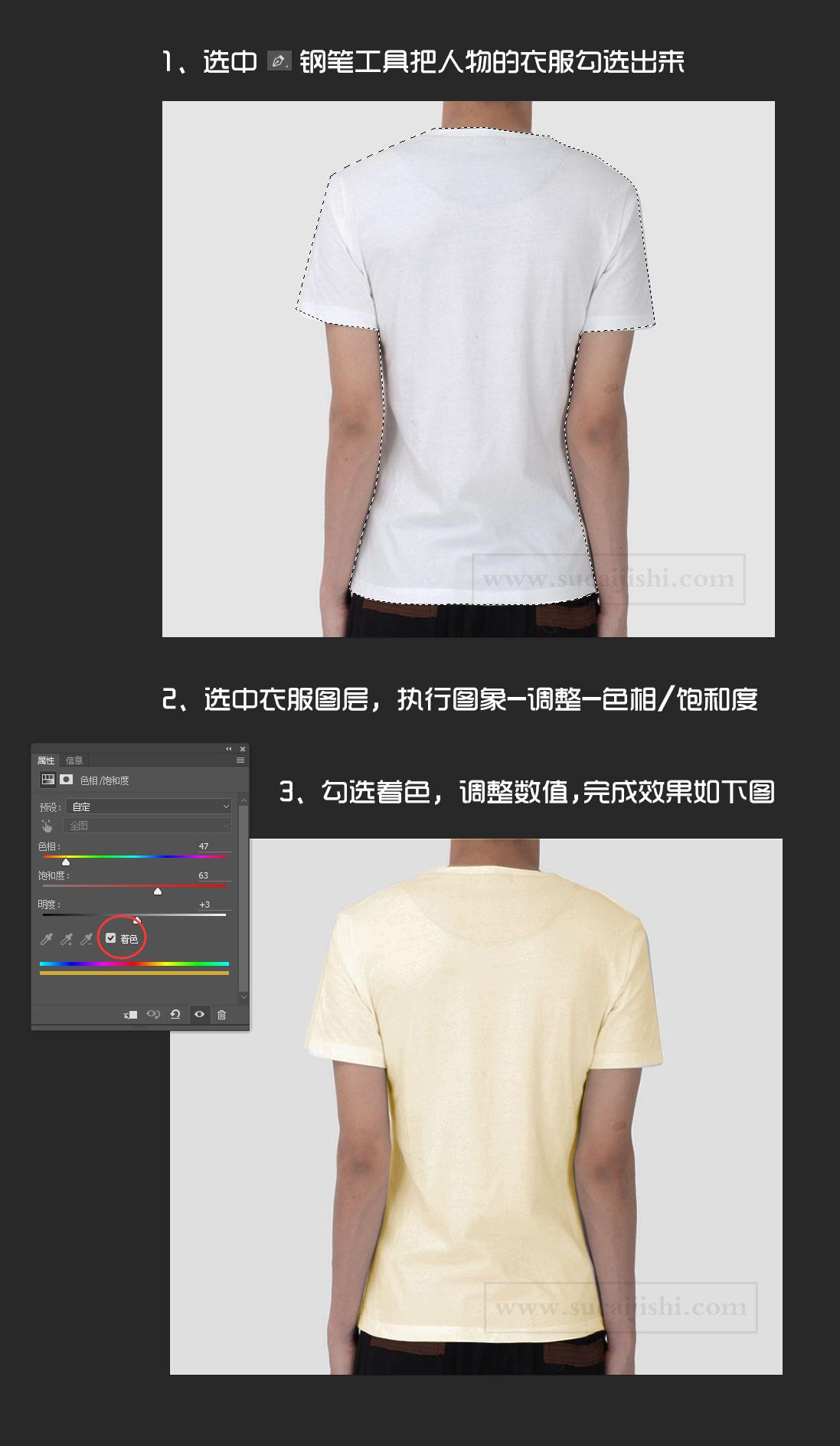 PS教程:给白色衣服替换颜色 PS教程:给白色衣服替换颜色 Photoshop