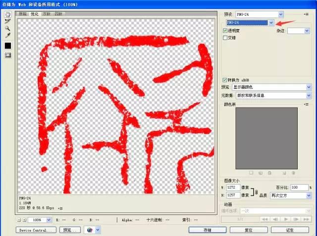 PS技巧:利用PS滤境-抽出 印章 Photoshop 第7张
