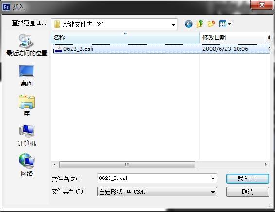 PS形状安装教程 Photoshop 第8张