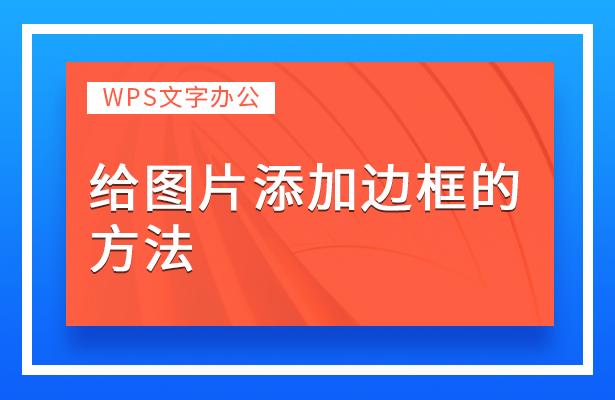 WPS文字办公—给图片添加边框的方法 wps 第1张