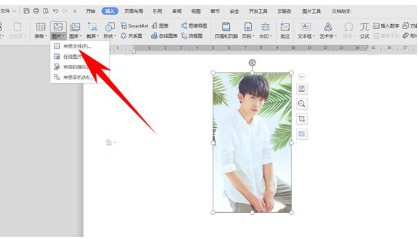 WPS文字办公—给图片添加边框的方法 wps 第2张