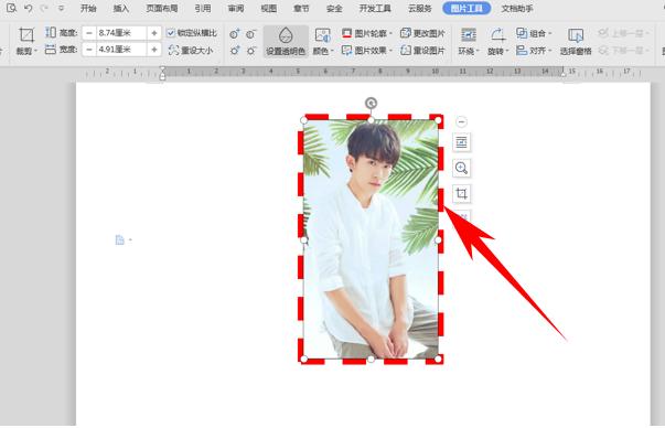 WPS文字办公—给图片添加边框的方法 wps 第5张