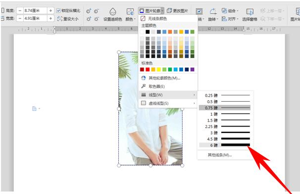 WPS文字办公—给图片添加边框的方法 wps 第4张