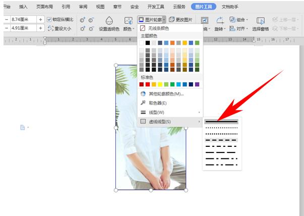 WPS文字办公—给图片添加边框的方法 wps 第3张