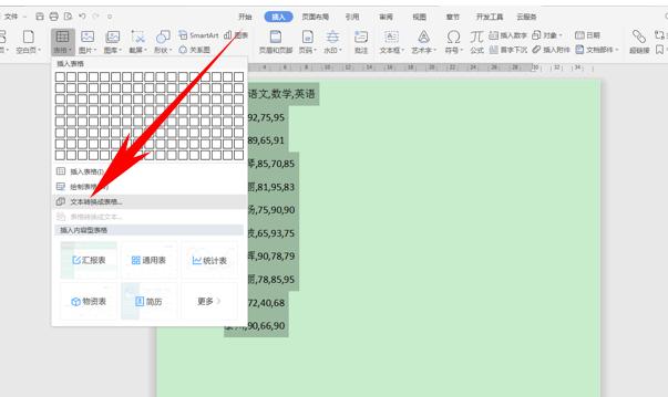 WPS文字办公—实现1秒将文本转为表格 wps 第3张
