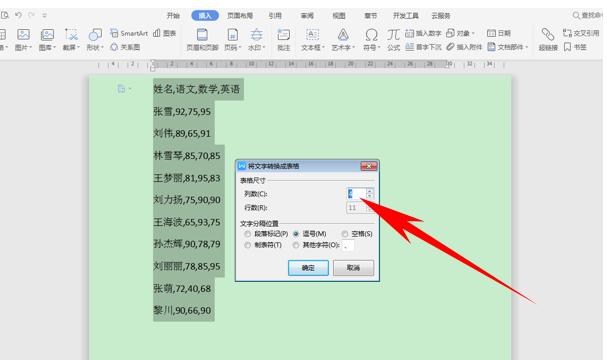 WPS文字办公—实现1秒将文本转为表格 wps 第4张