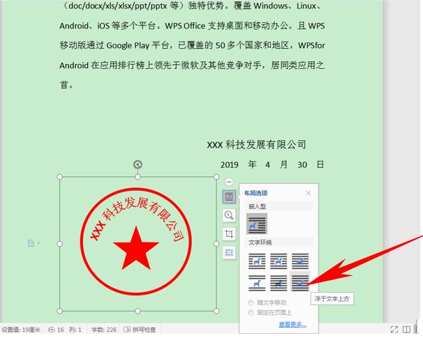 WPS文字办公—在文档当中插入电子印章 wps 第3张