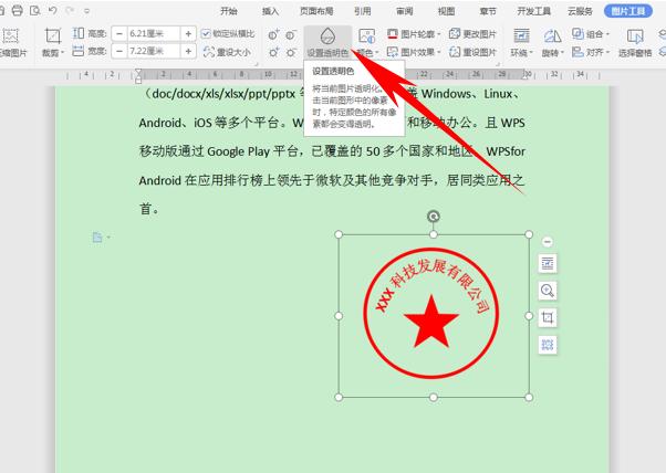 WPS文字办公—在文档当中插入电子印章 wps 第4张