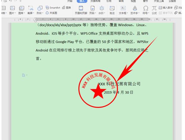 WPS文字办公—在文档当中插入电子印章 wps 第5张