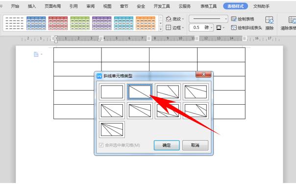 WPS应用办公—绘制斜线表头的不同方法 wps 第3张
