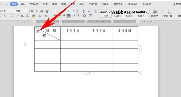 WPS应用办公—绘制斜线表头的不同方法 wps 第4张