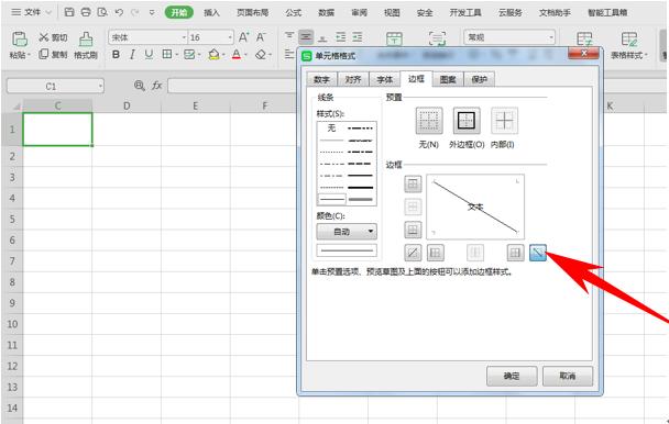 WPS应用办公—绘制斜线表头的不同方法 wps 第6张