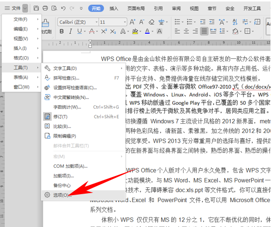 WPS文档办公—如何更改修订人的姓名 wps 第3张