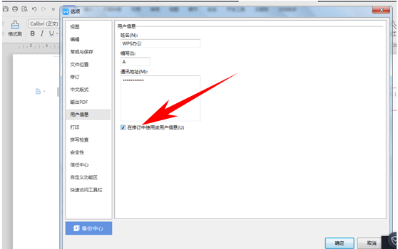 WPS文档办公—如何更改修订人的姓名 wps 第4张
