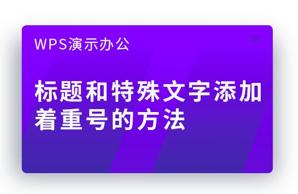WPS演示办公—标题和特殊文字添加着重号的方法 wps 第1张