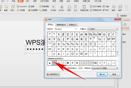WPS演示办公—标题和特殊文字添加着重号的方法 wps 第4张