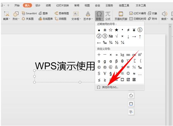WPS演示办公—标题和特殊文字添加着重号的方法 wps 第3张