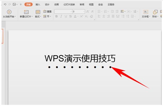 WPS演示办公—标题和特殊文字添加着重号的方法 wps 第5张