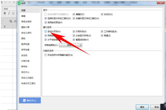 WPS表格办公—删除自动分页符的虚线 wps 第5张
