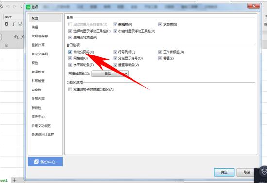 WPS表格办公—删除自动分页符的虚线 wps 第4张