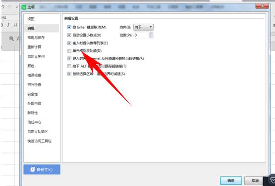 WPS表格办公—打开单元格拖放功能 wps 第4张