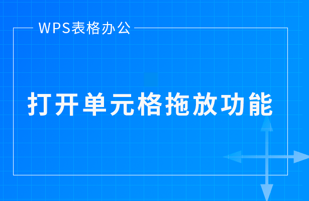 WPS表格办公—打开单元格拖放功能 wps 第1张