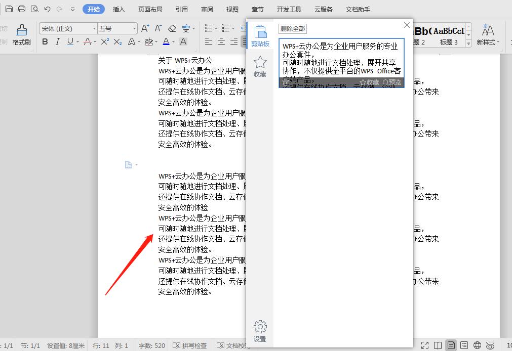 WPS文档技巧—高效复制法 wps 第5张