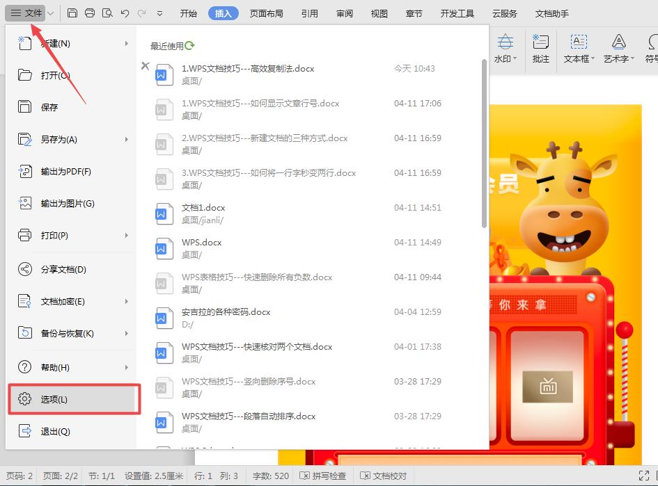 WPS文档技巧—打印时显示背景图片 wps 第2张