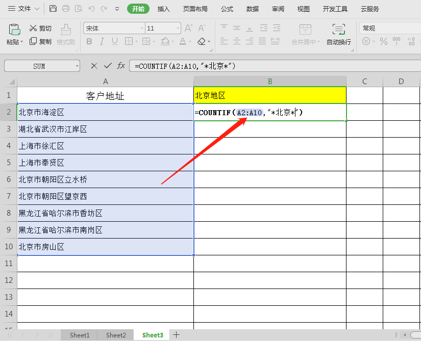 WPS表格技巧—用函数实现模糊查询 wps 第2张