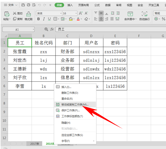 WPS表格办公—移动整张工作表并复制整张表格 wps 第2张