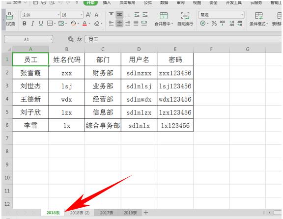 WPS表格办公—移动整张工作表并复制整张表格 wps 第5张