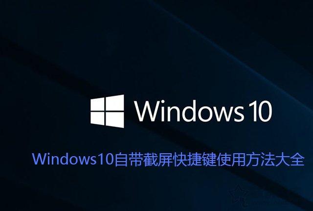 Win10截图快捷键是哪个?Windows10自带截屏快捷键使用方法大全 电脑基础 第1张