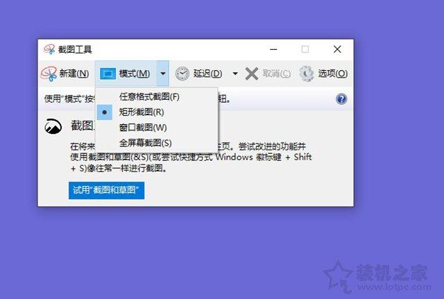 Win10截图快捷键是哪个?Windows10自带截屏快捷键使用方法大全 电脑基础 第3张