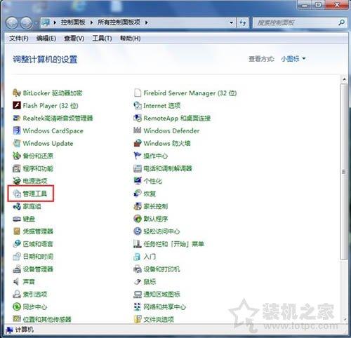 Win7打印机服务怎么开启 Win7开启打印机服务的设置的两种方法 网络技术 第2张