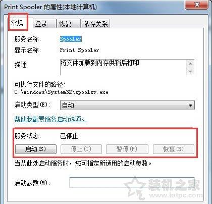 Win7打印机服务怎么开启 Win7开启打印机服务的设置的两种方法 网络技术 第5张