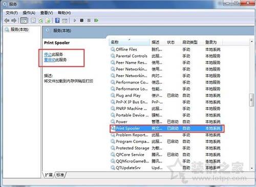 Win7打印机服务怎么开启 Win7开启打印机服务的设置的两种方法 网络技术 第4张